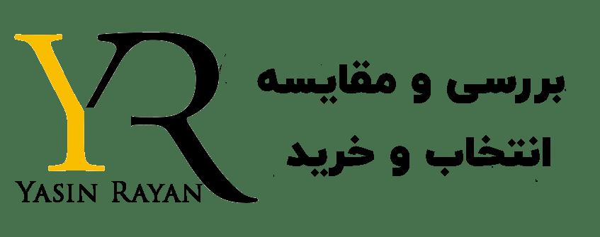 یاسین رایان | نماینده رسمی فروش محصولات سرفیس در ایران